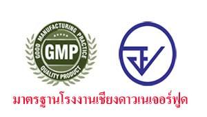 GMP โรงงานเชียงดาวเนเจอร์ฟูด เจียวกู่หลาน ชนิดแคปซูล