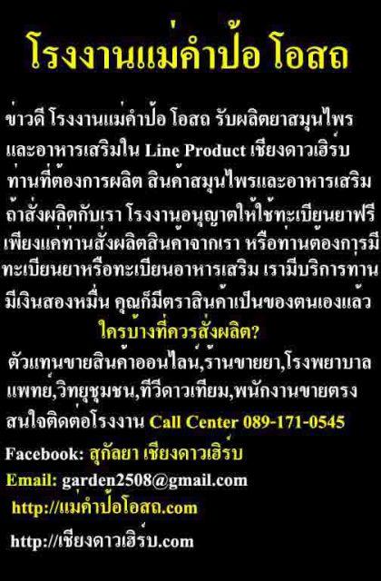 โรงงานรับผลิต อาหารเสริมถั่งเช่า ที่ดีที่สุดของไทย