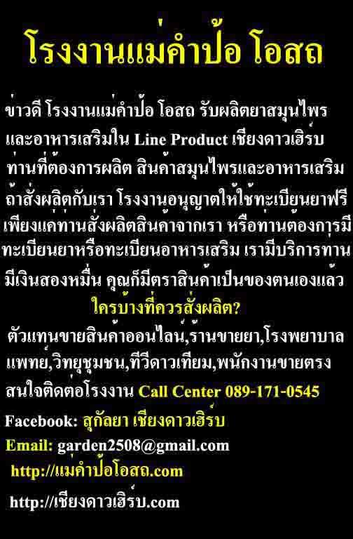 โรงงานรับผลิตยาสมุนไพร อาหารเสริมที่ดีที่สุดของไทย
