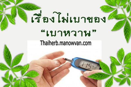 โรคความดันเบาหวาน รักษาป้องกันได้