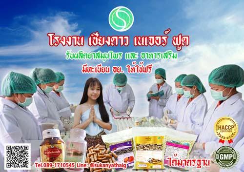 รับผลิตสมุนไพรแคปซูล อาหารเสริม โรงงานผลิตยาสมุนไพรที่ได้มาตรฐานที่สุด