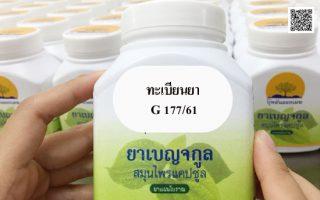 ตำรับยาเบญจกุล ยาปรับธาตุและปรับความสมดุลร่างกาย