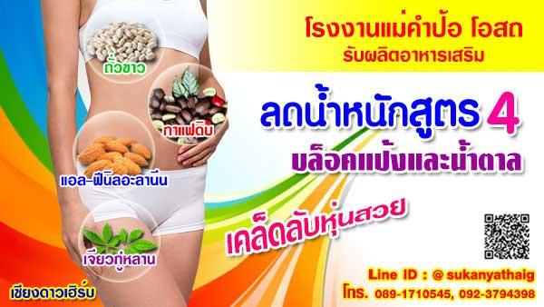 รับผลิต ยาลดน้ำหนัก คีโตไดเอท อาหารเสริมลดความอัวน